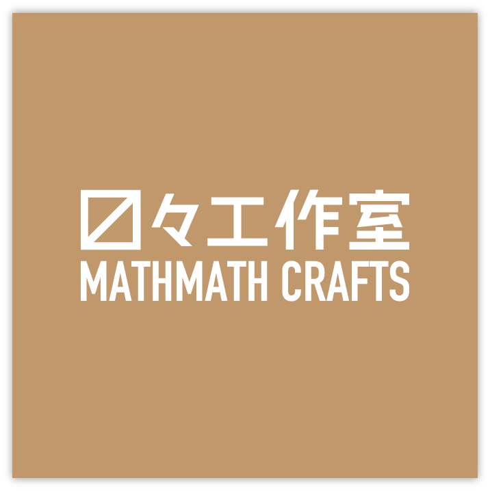 MATHMATH CRAFTS - 〼々工作室